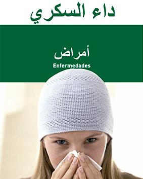 Enfermedades (Árabe)