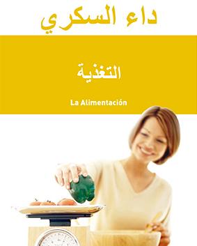 La Alimentación (Árabe)